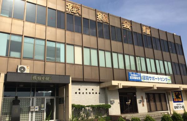 足羽サポートセンター